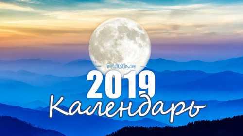 лунный календарь стрижек на январь 2019
